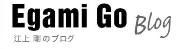 江上剛のブログ